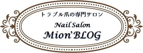 mio'nsblog